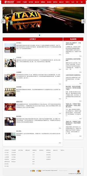 TOUCHMEDIA CN website