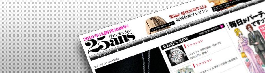 25ANS日本中福在线官网