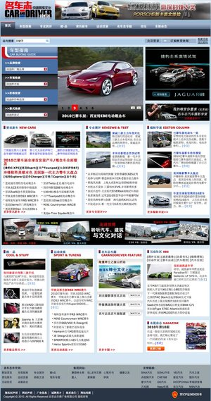 CARANDDRIVER China website