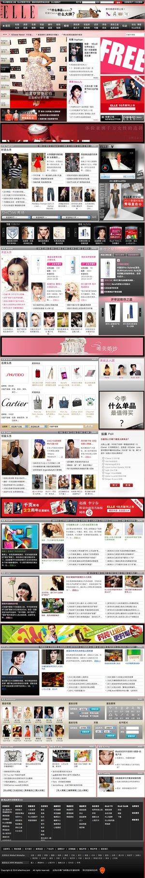 ELLE中国中福在线官网