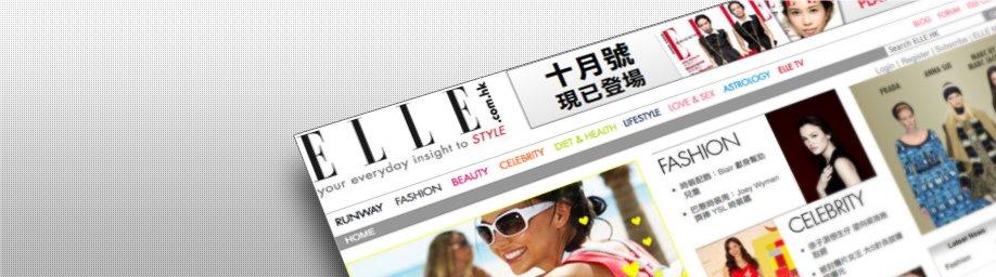 ELLE中国香港中福在线官网