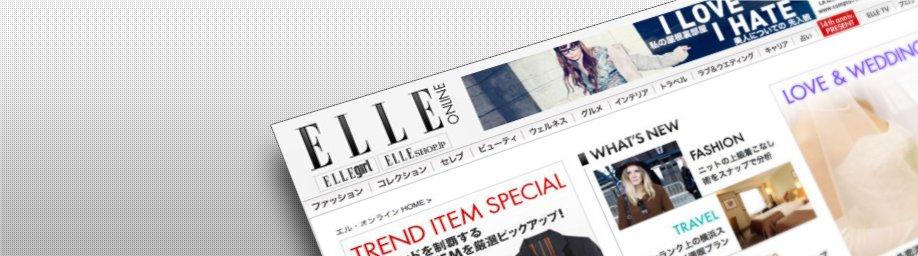 ELLE日本中福在线官网