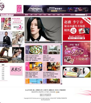 FEMINA China website